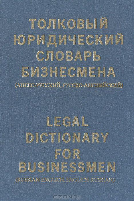 Толковый юридический словарь бизнесмена  (англо-русский,  русско-английский)