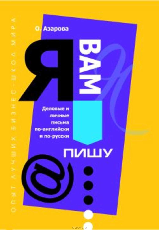 Я Вам пишу. . .  Деловые и личные письма по-английски и по-русски