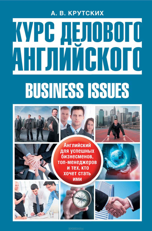 Курс делового английского / Business Issues