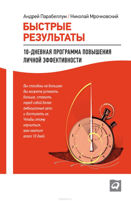 Быстрые результаты: 10-дневная программа повышения личной эффективности
