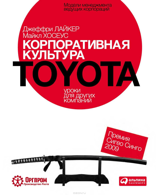 Корпоративная культура Toyota: Уроки для других компаний