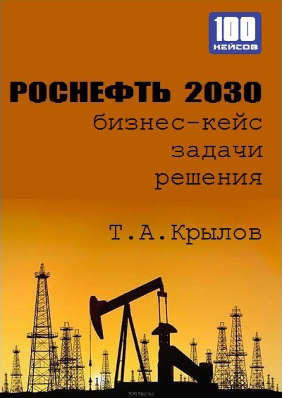 Роснефть 2030  (бизнес-кейс)