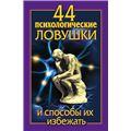 44 психологические ловушки и способы их избежать