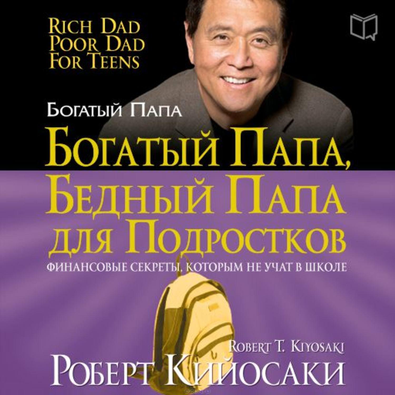 Богатый папа,  бедный папа для подростков
