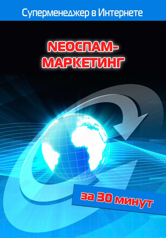 NEOСПАМ-маркетинг