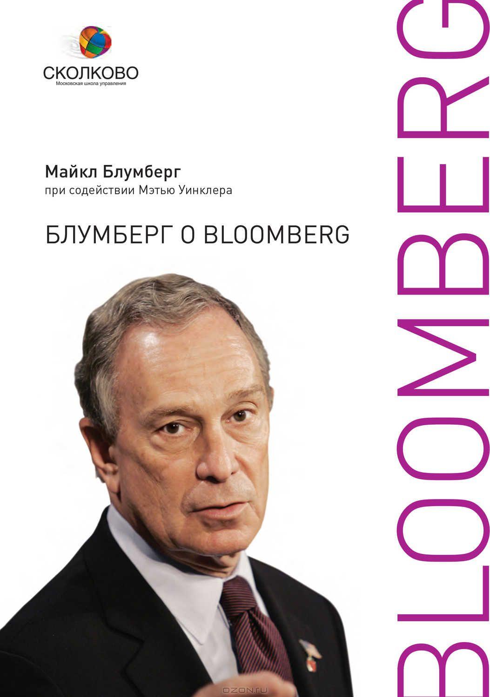 Блумберг о Bloomberg