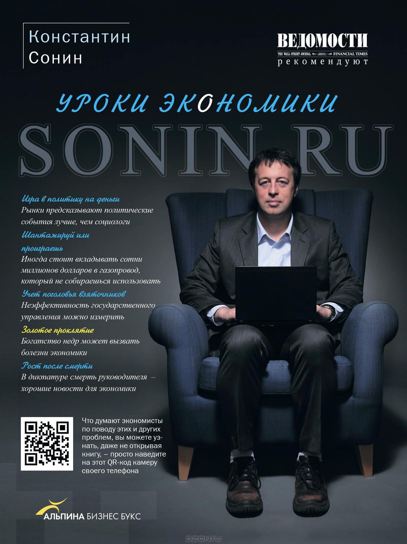 Sonin. ru: Уроки экономики