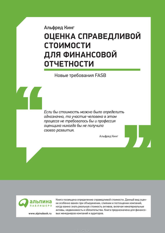 Оценка справедливой стоимости для финансовой отчетности: Новые требования FASB