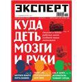 Эксперт №05/2013
