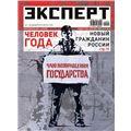 Эксперт №50/2010