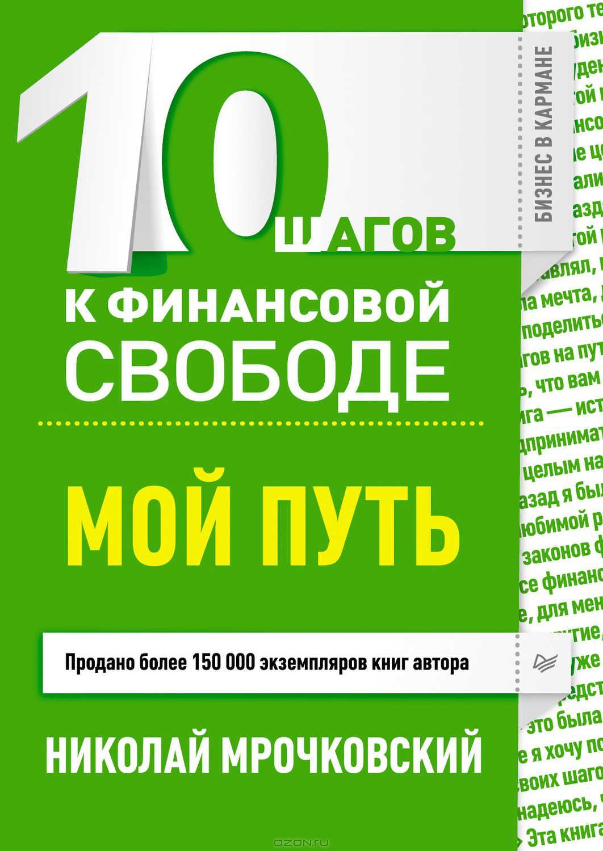 10 шагов к финансовой свободе.  Мой путь