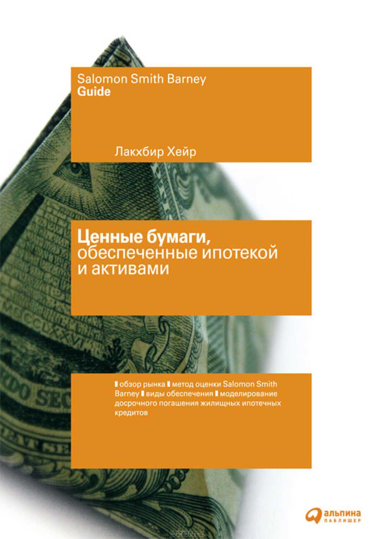 Ценные бумаги,  обеспеченные ипотекой и активами