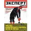 Эксперт №49/2013
