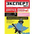 Эксперт №11/2014