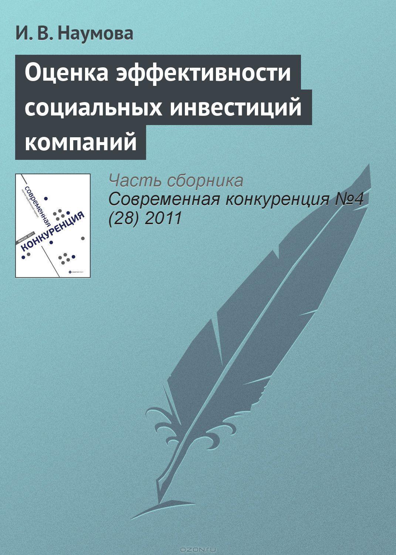 покрывали Оценка стоимости бизнеса российские ученые сильно интересовало