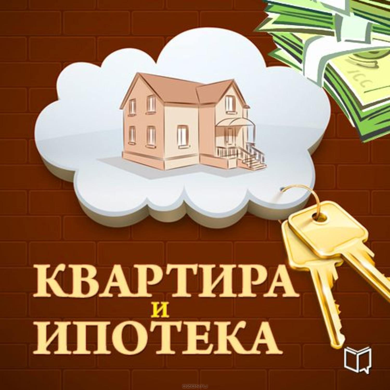 Квартира и ипотека.  50 хитростей покупки