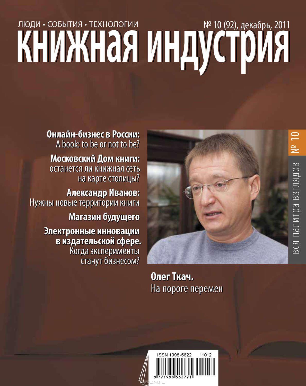 Книжная индустрия №10 (декабрь) 2011