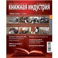 Книжная индустрия №07 (сентябрь) 2012