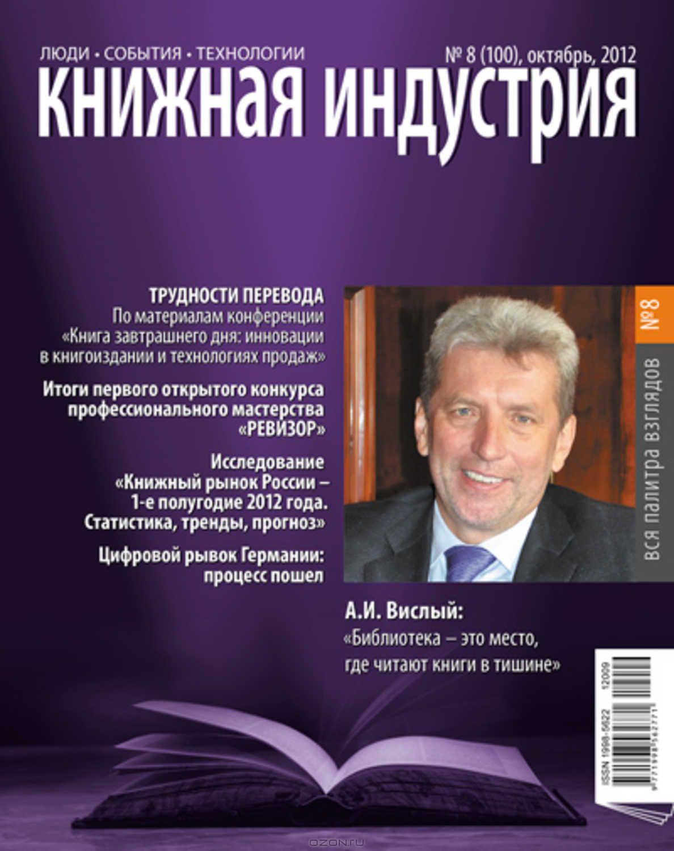 Книжная индустрия №08  (октябрь)  2012
