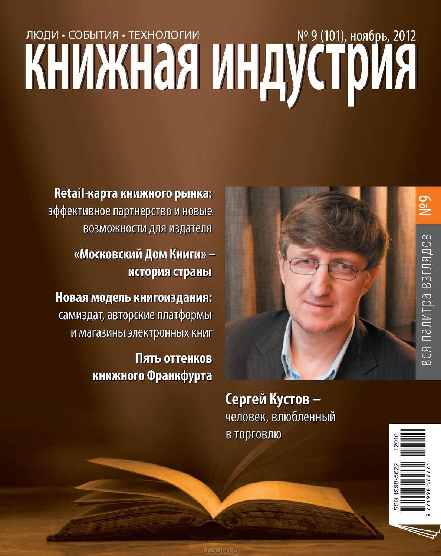 Книжная индустрия №09  (ноябрь)  2012