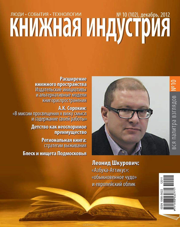 Книжная индустрия №10  (декабрь)  2012