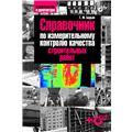 Справочник по измерительному контролю качества строительных работ