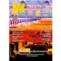 Металлоснабжение и сбыт №02/2013