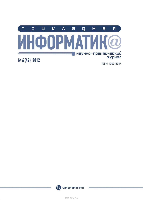 Прикладная информатика №6  (42)  2012