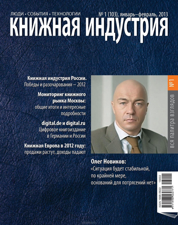 Книжная индустрия №01  (январь-февраль)  2013