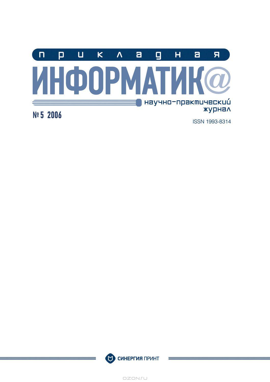 Прикладная информатика №5 2006