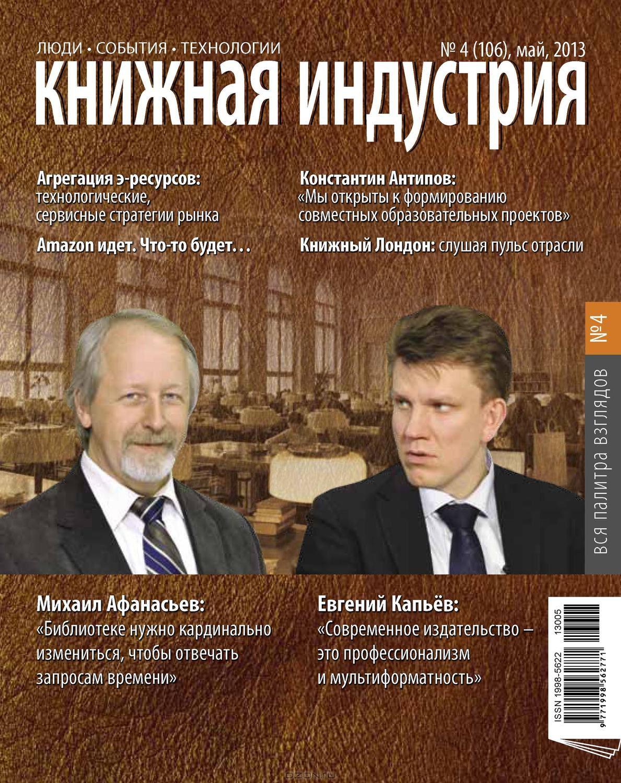 Книжная индустрия №04  (май)  2013
