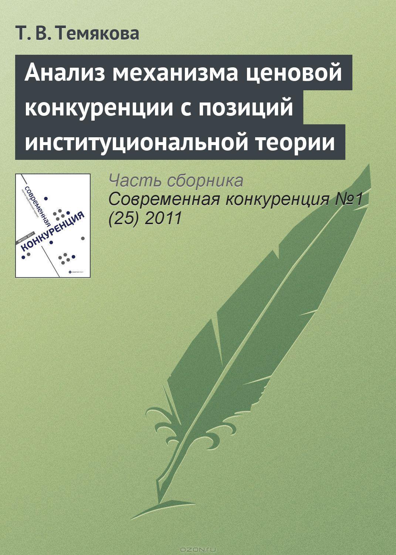Анализ механизма ценовой конкуренции с позиций институциональной теории