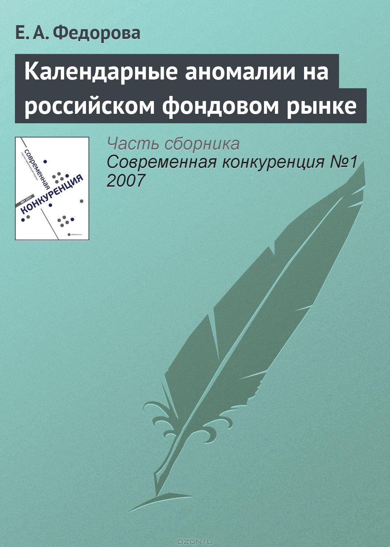 Календарные аномалии на российском фондовом рынке