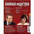 Книжная индустрия №07 (сентябрь) 2013