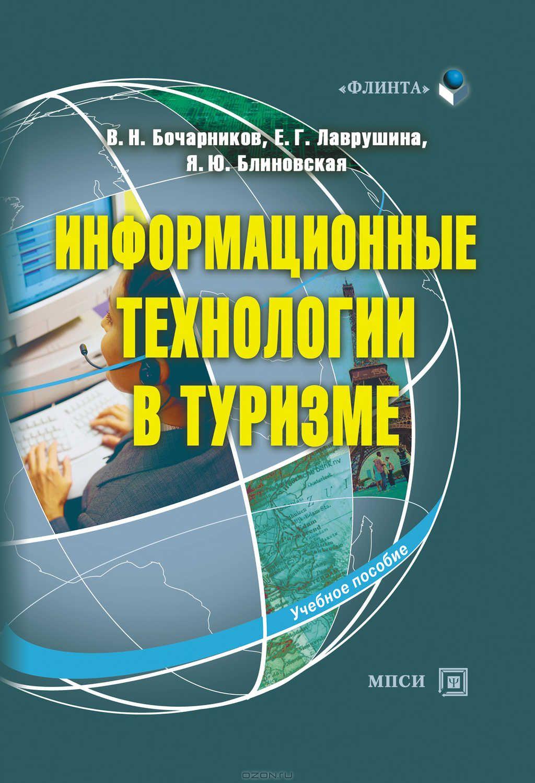 Информационные технологии в туризме: учебное пособие