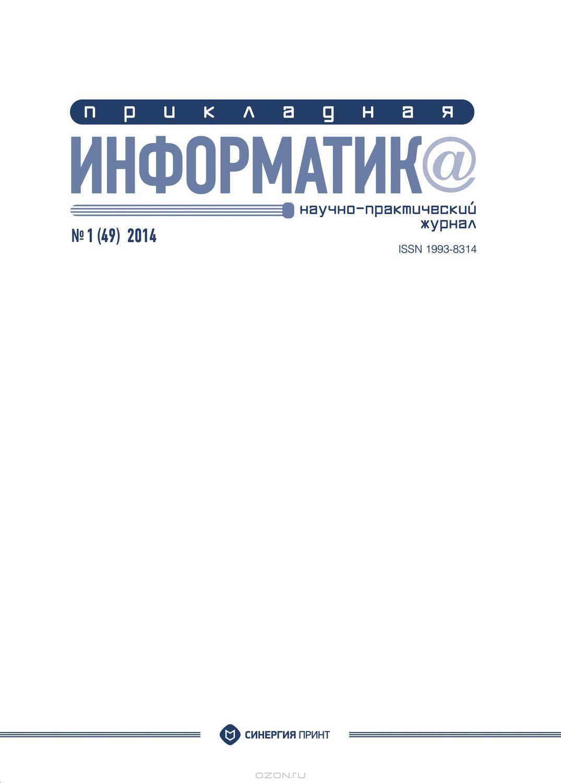 Прикладная информатика №1  (49)  2014
