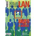 Журнал сетевых решений / LAN №03/2014