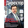 Директор информационной службы №03/2014