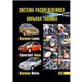 Система распределенного впрыска топлива автомобилей Daewoo Lanos, Chevrolet Aveo, Daewoo Nexia
