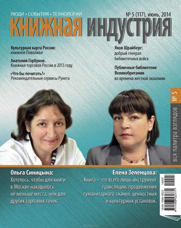 Книжная индустрия №05 (июнь) 2014