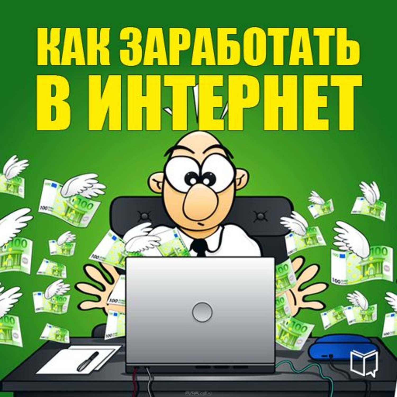туристические как зарабртать в интернете День России