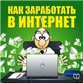 Как заработать в Интернет