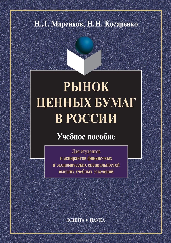Рынок ценных бумаг в России