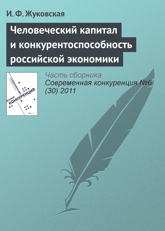Человеческий капитал и конкурентоспособность российской экономики