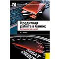 Кредитная работа в банке: методология и учет