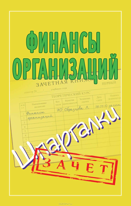 финансы организаций шпаргалки александр зарицкий