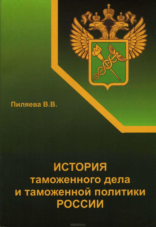 История таможенного дела и таможенной политики России