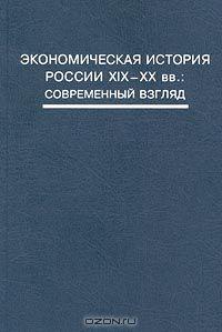 Экономическая история России XIX-XX вв. : Современный взгляд