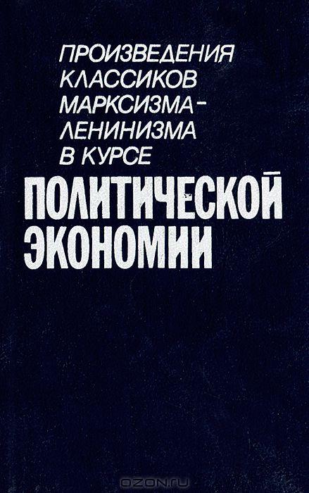 Произведения классиков марксизма-ленинизма в курсе политической экономии