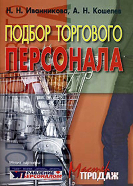 Подбор персонала литература 9 фотография